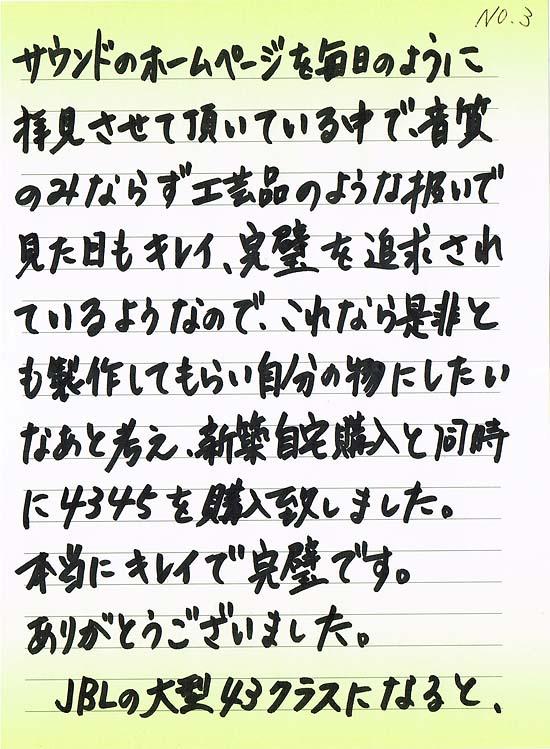 JBL 4345 橋本様コメント