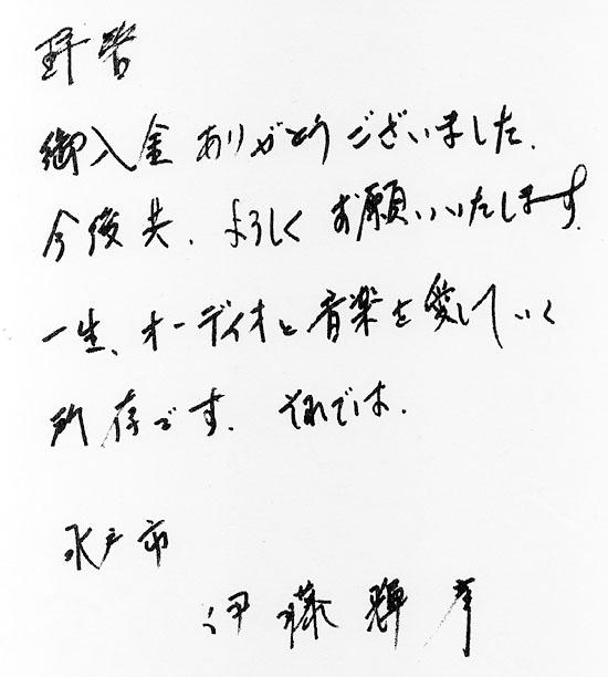 茨城県 伊藤様 JBL 4344